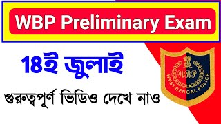 WBP Preliminary Exam Date 2021,WBP Exam 2021,WBP Prelims Exam Date 2021