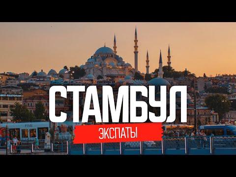 Жизнь в Турции: Стамбул. Как переехать в Турцию | ЭКСПАТЫ
