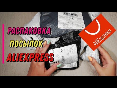 Маленькая распаковка недорогих посылок с алиэкспресс!