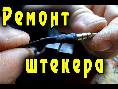 ✅ Ремонт штекера наушников 3,5 мм. Быстро, просто и надежно ✅