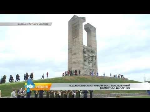Новости Псков 21.06.2016 # Мемориал Дулаг 100