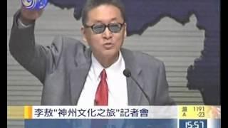 李敖27号上海记者见面会20050927