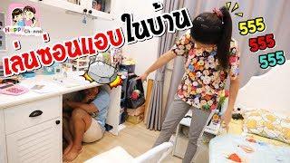 เล่นซ่อนแอบที่บ้าน หากันจน งง!!! พี่ฟิล์ม น้องฟิวส์ Happy Channel