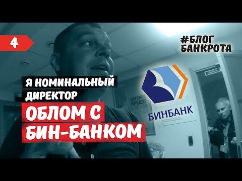 Номинальный директор, Облом с Бинбанком. Блог банкрота. Выпуск 4.