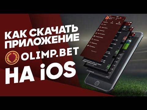 Приложение БК Олимп на айфон – обзор мобильного приложения Olimp