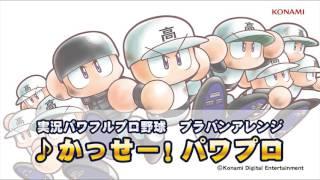 パワプロ曲で高校野球を応援しよう!「かっせー!パワプロ」