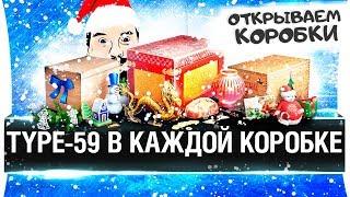 Type 59 В КАЖДОЙ КОРОБКЕ! - 18.000 рублей в коробки