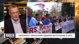Сергей Михеев: Защита НАТО для Черногории - это фикция