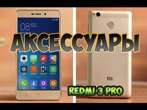 Аксессуары для Xiaomi Redmi 3S!