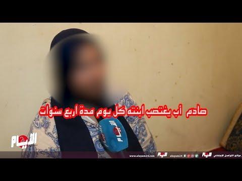 العرب اليوم - شاهد: أب يصدم الجميع باغتصاب ابنته لمدة أربع سنوات