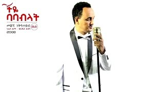 Meshesha Nekatibeb - Cheye Bababelate (ችዬ ባባብላት) - New Ethiopian Music 2016(Official Music Audio)