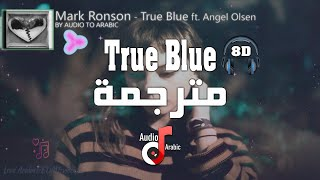 Mark Ronson   True Blue  Ft. Angel With Lyrics 8D مترجمة