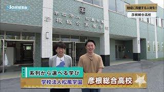 2019年10月18日放送分 SOSE編集部