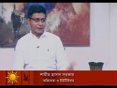 একুশের সকাল || শামীম হাসান সরকার-অভিনেতা || ০৩ ডিসেম্বর ২০১৮