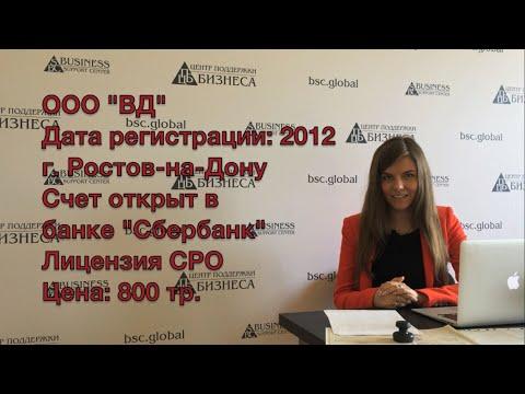 """Продаётся ООО """"ВД"""" рег. 2012 Лицензия СРО"""