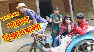 পাদের রিক্সাওয়ালা | Pader Rikshawala | Dj Vadaima New koutuk | Comedy Videos |