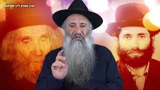 N°322 Mikets | Quelle est la qualité principale de notre maître Rav Aharon yehouda leib shteiman qui