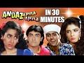 Andaz Apna Apna in 30 Minutes   Aamir Khan   Salman Khan   Raveena   Karishma   Hindi Comedy Movie
