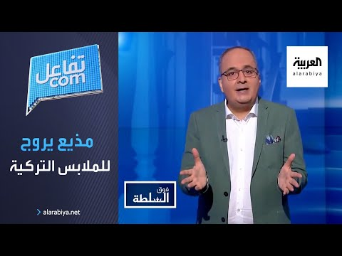 العرب اليوم - شاهد: مذيع يروج صراحة للملابس التركية