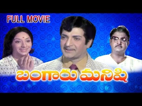 Bangaru Manishi Full Length Telugu Movie || DVD Rip