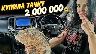 Купила TOYOTA CROWN за 2 миллиона с АУКЦИОНА ЯПОНИИ
