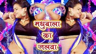 Madhubala Ka Jalwa - मधुबाला का जलवा - सिम
