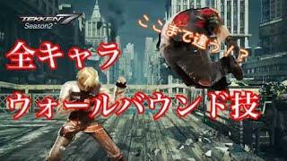 【鉄拳7/TEKKEN7】all Characters Wall Bound  / 全キャラ ウォールバウンド集