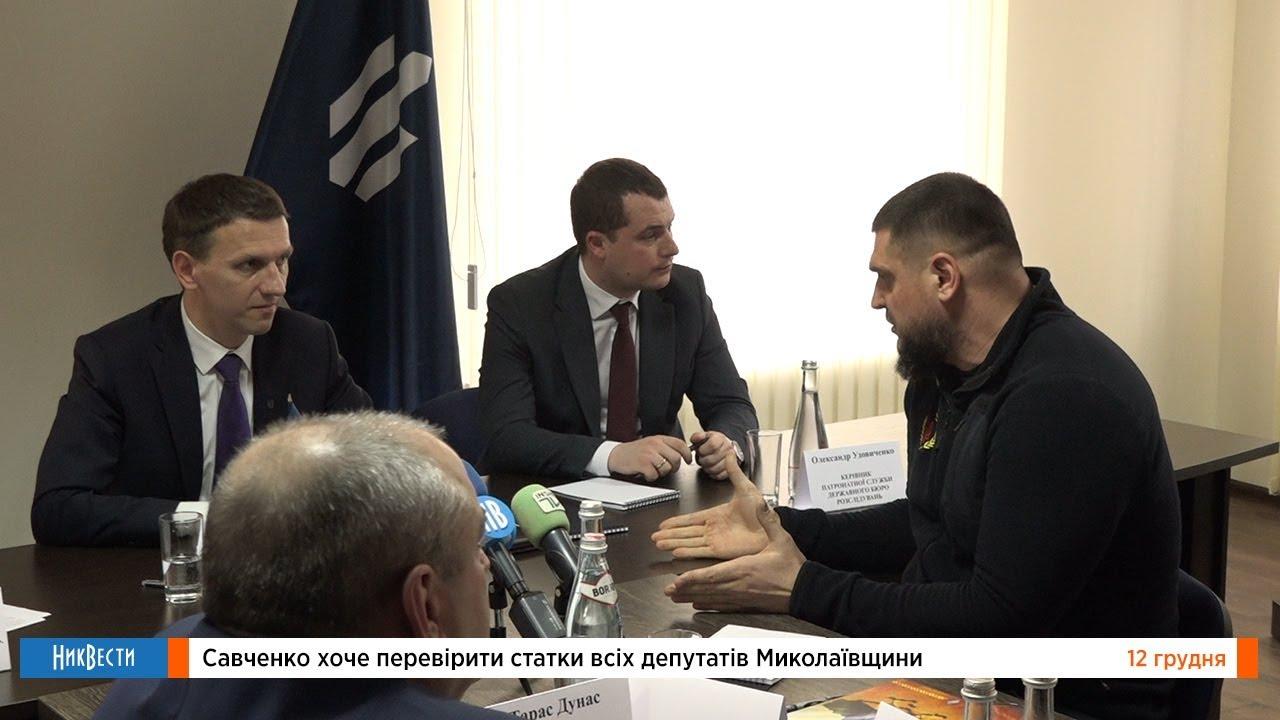 Савченко хочет проверить состояние всех депутатов Николаевщины