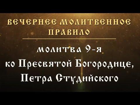 Молитва 9-я, ко Пресвятой Богородице, Петра Студийского