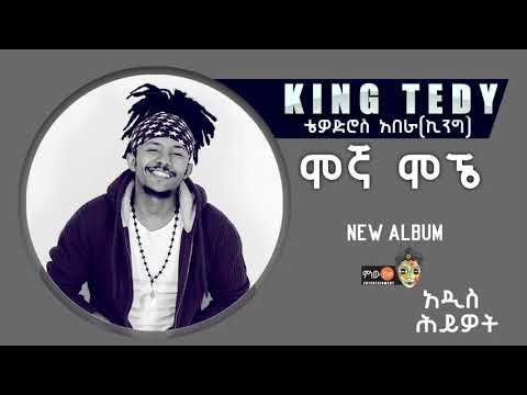 King Teddy – Mogna Mogne(ሞኛ ሞኜ) – New Ethiopian Music 2017(Official Audio)