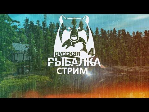 Русская рыбалка 4 , знакомство с водоемом