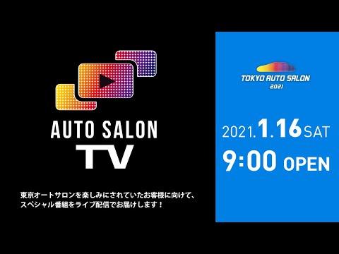 【東京オートサロン2021】展示予定のカスタム車両を次々とインタビューして紹介していくオートサロンLive配信動画(1.16日分)