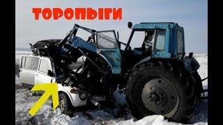➤ДТП. Подборка аварий #1 ТОРОПЫГИ-(НЕ ТОРОПИСЬ)Ноябрь 2018