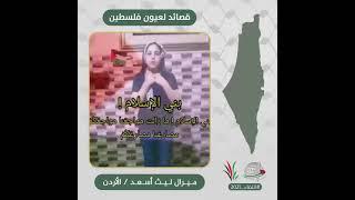 انتماء2021: قصائد لعيون فلسطين، الطفلة ميرال ليث اسعد، الاردن