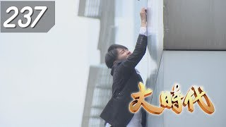 Great Times EP237 (Formosa TV Dramas)