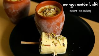 mango kulfi recipe | easy no cook mango kulfi recipe with milkmaid