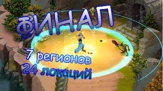ФИНАЛ ВСЕ БОССЫ ► гильдия героев