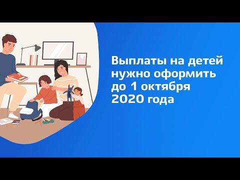 30 сентября 2020 года последний день подачи заявлений на детские пособия