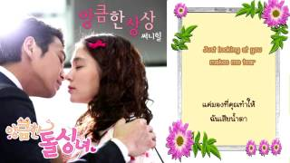 (Thaisub) I Really Love You - Cunning Single Lady OST. 앙큼한 돌싱녀