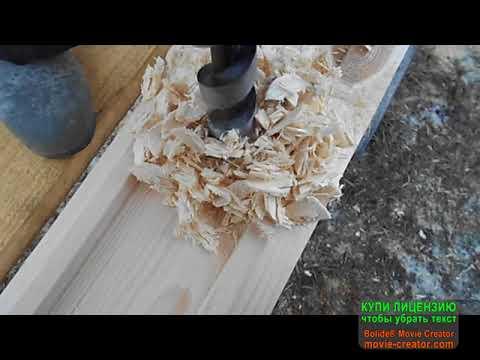 Сборка на деревянный нагель