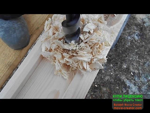 Сбрка на деревянный нагель