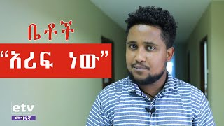 """አሪፍ ነው..."" Comedy Ethiopian Series Drama Season break #6"