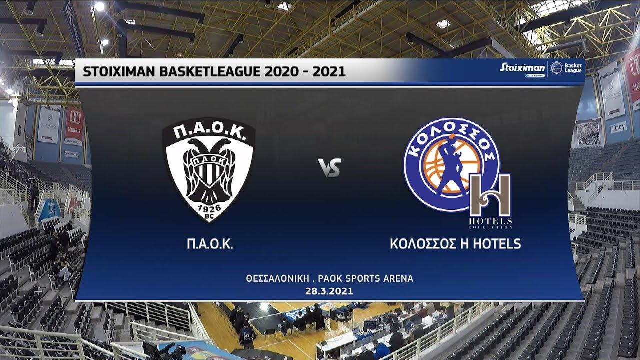 Basket League | ΠΑΟΚ – Κολοσσός 82-74 | HIGHLIGHTS | 28/03/21 | ΕΡΤ