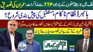 Straight Talk: Elite Capture of Pak State Is Leading To Disaster | Naya Daur | Najam Sethi Official