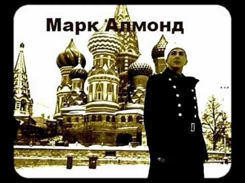 Marc Almond - My Matryoshki