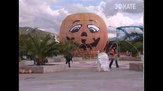 В Сочи Парке отмечают Хеллоуин по-русски. Новости Сочи Эфкате