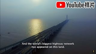 China Mega Projects The Longest Highway