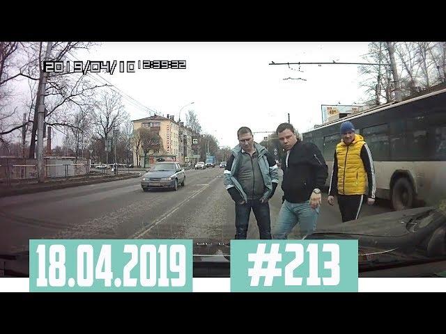 Новые записи АВАРИЙ и ДТП с АВТО видеорегистратора #213 Апрель 18.04.2019