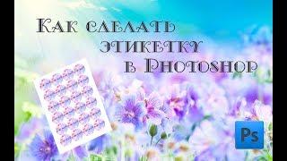 Как сделать этикетки в фотошопе ♥ Photoshop
