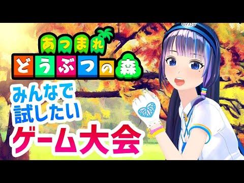 【視聴者参加型】ちょっとみんなと試したいゲームがある!!!【あつまれどうぶつの森】#葵の生放送